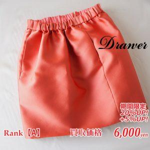 Drawerギャザースカート