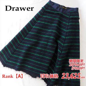 Drawerアルパカ混スカート